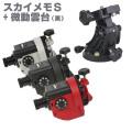 ケンコー スカイメモS ポータブル赤道儀+微動雲台(黒)