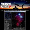 SUPER STAR V ~ビギナーズ・エディション~