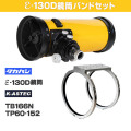 KYOEI タカハシε-130D鏡筒 + K-ASTEC TB166Nバンドセット【即納】