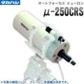 タカハシ μ-250CRS鏡筒セット(バンド・プレート付)