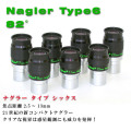 テレビュー NaglerType6 (ナグラー・タイプ6)