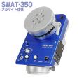 ユニテック SWAT-350・アルマイト仕様 【即納】