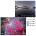 ビクセン 天体カレンダー2021(KYOEIロゴ入り)