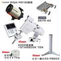 セレストロン/ビクセン Edge HD1100+AXD2赤道儀PF-LII・ピラー脚セット