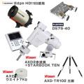セレストロン/ビクセン Edge HD1100+AXD2赤道儀PF-LII・三脚セット