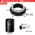 ビクセン R200SS鏡筒特別セット 【特価品】