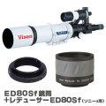 ビクセン ED80Sf・レデューサー撮影セット【特価品】