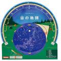 ビクセン 星座早見盤 宙の地図(アウトドア)[35988]
