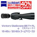 Victory DiaScope 85 T* FL (ストレートタイプ)+15-45x/20-60x ズームアイピースD【旧タイプ処分セール!】