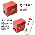 ZWO EAF(電動フォーカサー)(10月中旬~末入荷予定・ご予約商品)【ブラックフライデー&クリスマスセール特価】