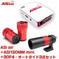ZWO ASi air+ASI120MM-mini+30F4・オートガイド3点セット【ブラックフライデー&クリスマスセール特価】