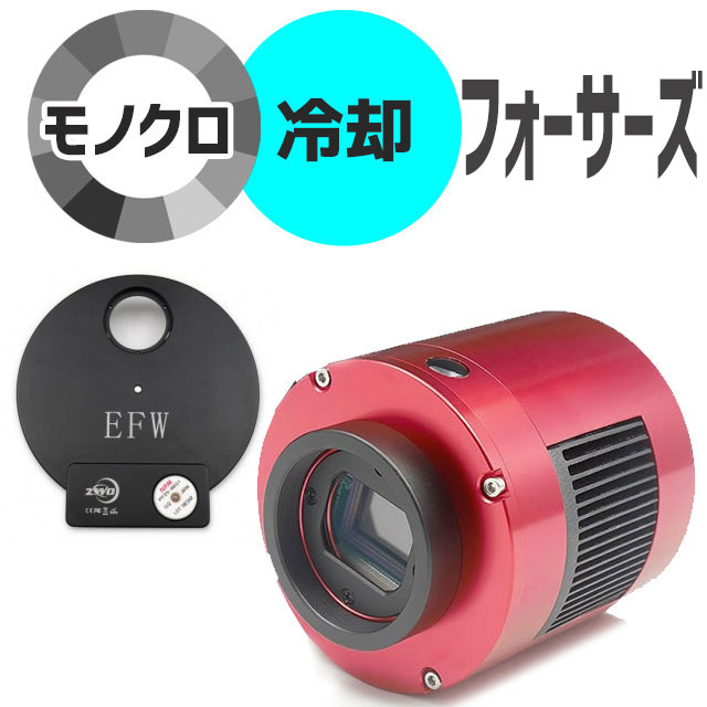 ZWO ASI 1600MM Pro Mini-Kit4(5穴EFW+31mm+Hα付ミニセット)