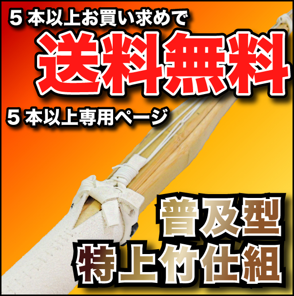 剣道 普及型特上竹刀完成品3.0・3.2・3.4・3.6・3.7・3.8・3.9 まとめ買い5本以上