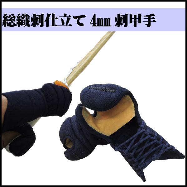 剣道防具 総織刺仕立て4mm刺 甲手単品 実践及び稽古用