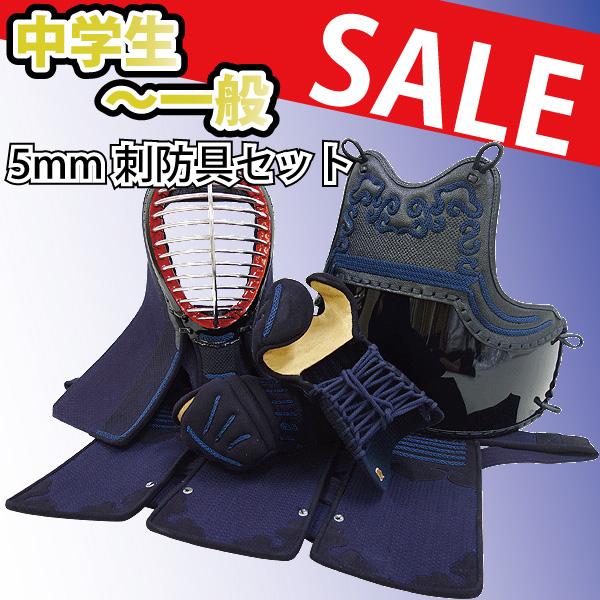 剣道 5mm刺防具セット 義山 鉄紺本雲飾り濃紺ナナメ刺