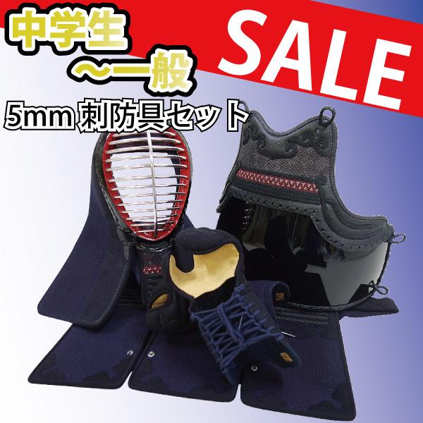 剣道 5mm刺防具セット 上段市松エンジ藤ナナメ刺下段毘沙門
