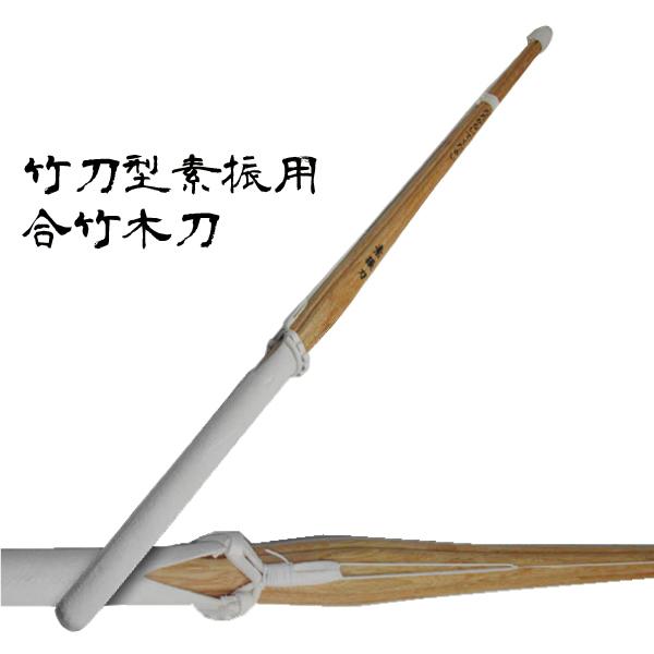 竹刀型木刀