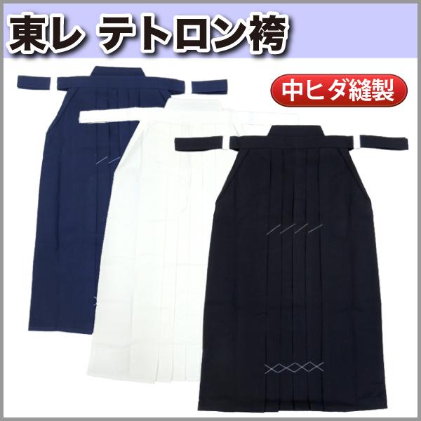 東レテトロン袴 紺・白・黒