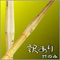 【竹刀】特選桂竹『訳あり』竹のみ 3.4・3.6・3.7・3.8・3.9