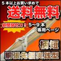 【数量限定!!】【5本以上購入で送料無料!!】 剣道 竹刀特選真竹 柄短胴張先細実践型 3.4〜3.9 まとめ買い5本以上