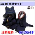 剣道防具セット 5.2mm刺【義山】★新発売★人気のナナメ刺激安セット