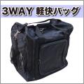 剣道防具袋【3WAY軽快バッグ】