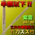 【竹刀】『スス竹』特選真竹 3.4・3.6