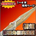 【数量限定!!】 剣道 竹刀特選真竹 柄短胴張先細実践型 3.4〜3.9