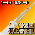 剣道 普及型特上竹刀完成品3.0・3.2・3.4・3.6・3.7・3.8・3.9