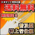 【3本特別セット+送料無料!!】 剣道 普及型特上竹刀【完成品】3.0・3.2・3.4・3.6・3.7・3.8