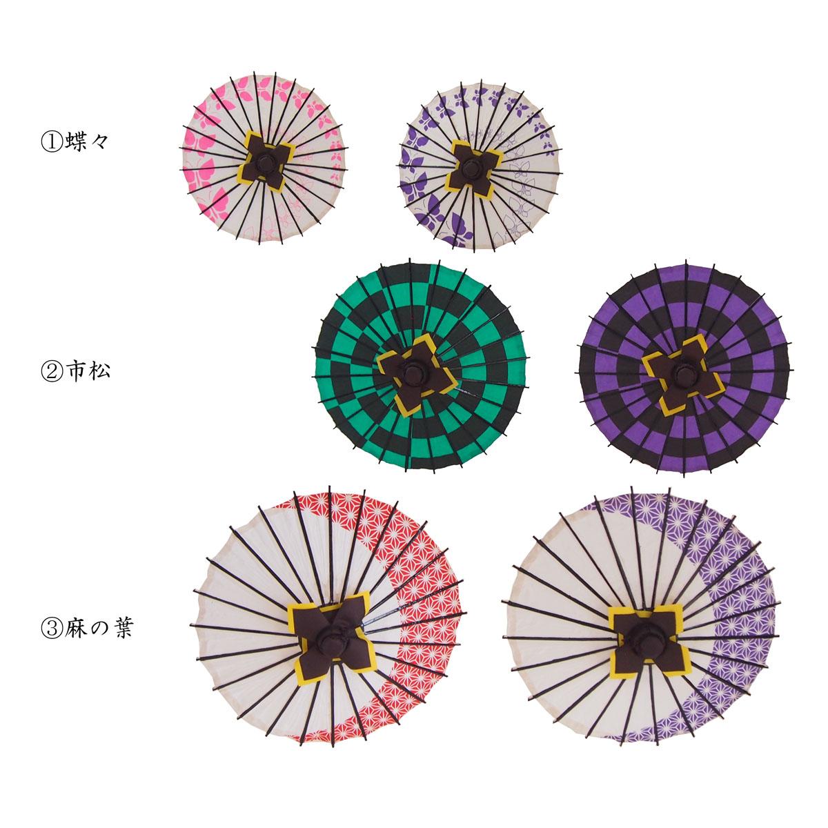飾りミニ傘