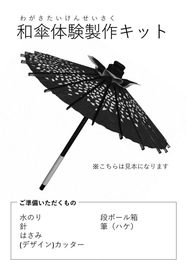 和傘体験キット