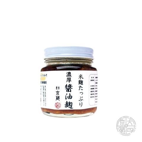 米麹たっぷり 濃厚 醤油麹
