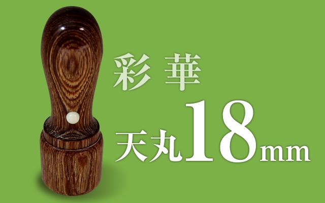 社印・銀行印 彩華 天丸18