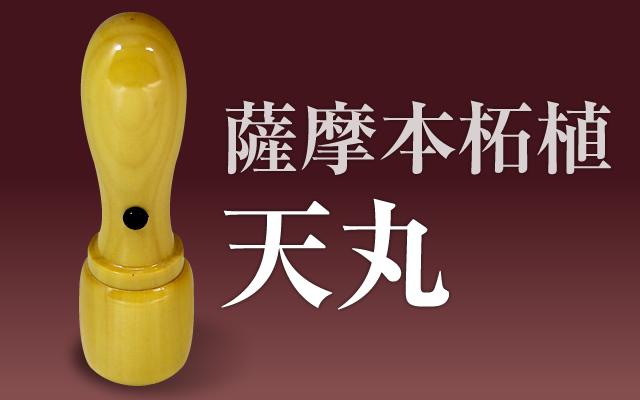 薩摩本柘植 天丸■法人用社印・実印・銀行印■ 手彫り仕上げ・12書体から(15mm・16.5mm・18mm)