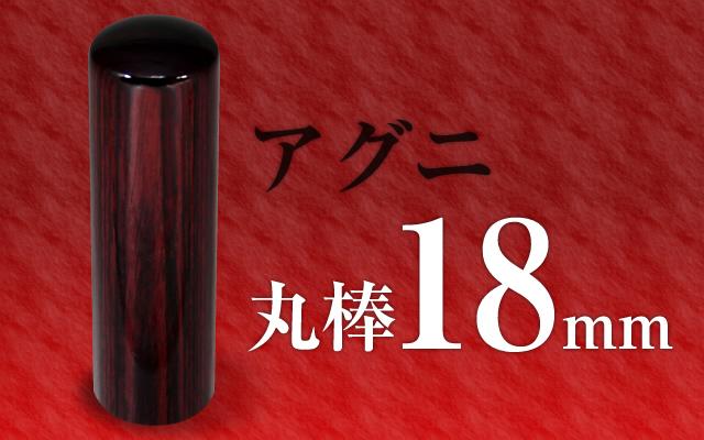 社印・銀行印 アグニ 丸棒18