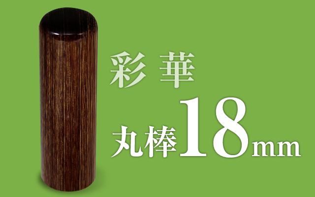 社印・銀行印 彩華 丸棒18