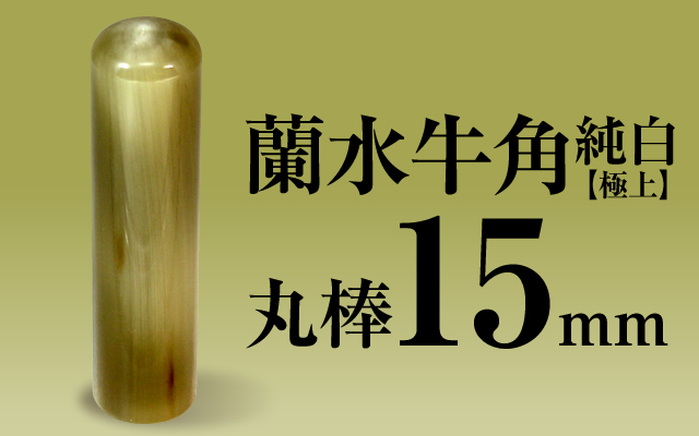 社印・銀行印 蘭水牛角・純白(極上) 丸棒15