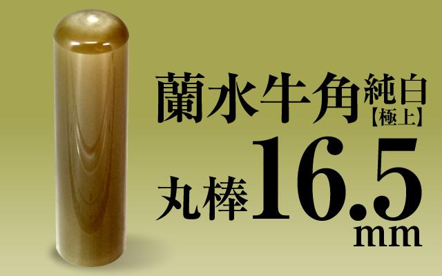 社印・銀行印 蘭水牛角・純白(極上) 丸棒16