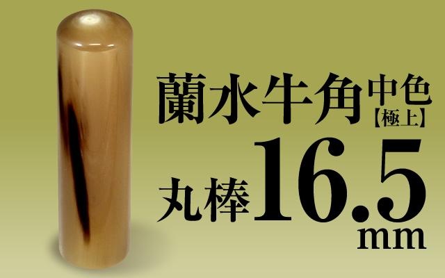 社印・銀行印 蘭水牛角・中色(極上) 丸棒16