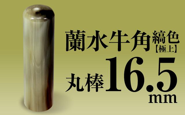 社印・銀行印 蘭水牛角・縞色(極上) 丸棒16