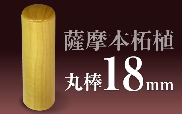 社印・銀行印 薩摩本柘植 丸棒18