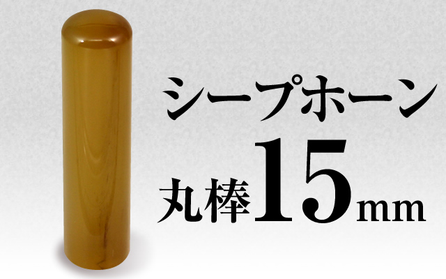 社印・銀行印 シープホーン 丸棒15