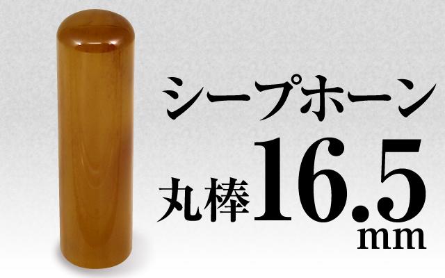 社印・銀行印 シープホーン 丸棒16