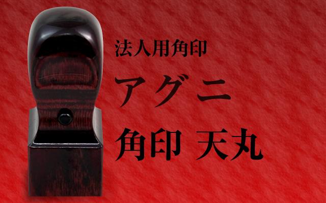 アグニ 法人用角印■手彫り仕上げ・13書体から(18mm・21mm・24mm)