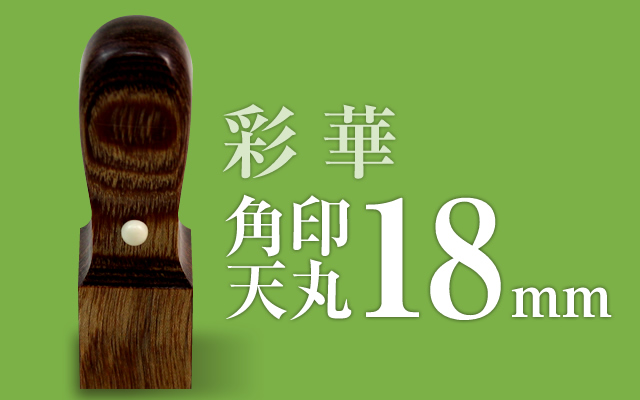 角印 彩華 天丸18