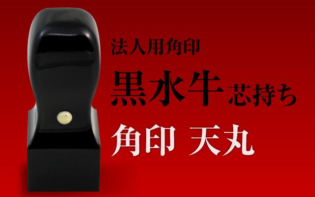 黒水牛 法人用角印■手彫り仕上げ・13書体から(15mm・18mm・21mm・24mm)