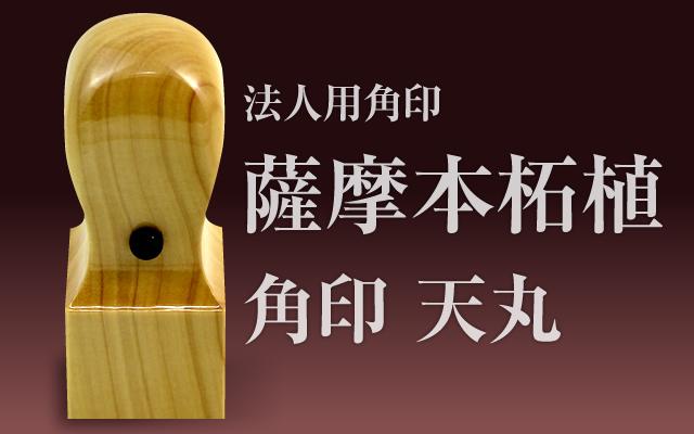 薩摩本柘植 法人用角印■ 手彫り仕上げ・13書体から(15mm・18mm・21mm・24mm・27mm・30mm・36mm)