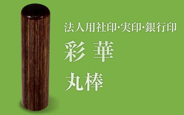彩華 丸棒■法人用社印・実印・銀行印■ 手彫り仕上げ・12書体から(15mm・16.5mm・18mm)