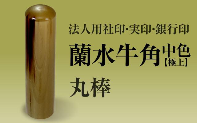 蘭水牛角・中色(極上) 丸棒■法人用社印・実印・銀行印(15mm・16.5mm・18mm)